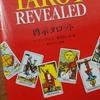 タロットの超シンプルなキーワードが欲しいあなたへ『啓示タロット イーデン・グレイ著』をオススメします!