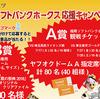 フジミツ|福岡ソフトバンクホークス応援キャンペーン!