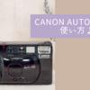 CANON AUTOBOY 3 使い方♪