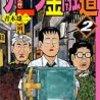 ナニワ金融道 2(講談社漫画文庫)/青木雄二