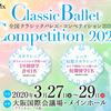 【締切間近】OsakaPrix 全国クラシックバレエ・コンペティション2020