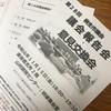 191115 議会報告会・意見交換会
