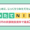 ざっくり解説!積立NISA初心者向け解説!メリットしか見つからない!?