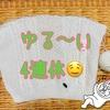 【ゆるブログ】アランセーター編んだりシナモンロール作ったりした連休でした〜( ^∀^)