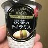 雪印メグミルク 重ねドルチェ 抹茶のティラミス  食べてみました