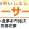釈尊祝祭日 5月3日(金・祝) 関西「ウェーサーカ祭」のご案内(4/4更新)