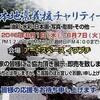 「熊本地震義援チャリティー展」