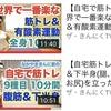 お世話になっているYouTubeチャンネル(運動編)