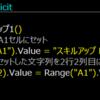 【Excel VBA学習 #1】セルに入力する