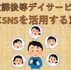 放課後等デイサービスの求人にSNSを活用する重要性