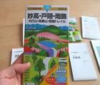 山と高原地図ホーダイが2021年は無料!エリア・アプリの使い方詳細!