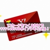 Yahoo!JAPANカード発券で11,111ポイント+9,750ポイントもらえる!?【11日迄】