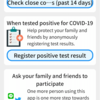 COVID-19 Contact-Confirming Application