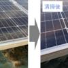 5°パネル 清掃後 1か月経過。発電量はどうなった?
