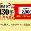 【01/31】エスビー食品 李錦記 愛されて130年以上大感謝祭キャンペーン【レシ/web】