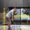 アドレス-1【モダンゴルフ】