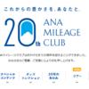 ANAマイレージクラブ20周年~その20年を振り返って~キャンペーンもやっていますが・・・