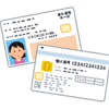 マイナンバーカードのメリット☆住民票がコンビニで作成できます!