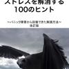 公開中の電子書籍の50話分を無料配布します。