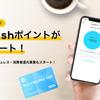 kyashの還元率が2%から1%に改悪し新たなポイントシステム開始。代替えとなるカードはあるのか?