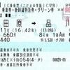 こだま660号 IC乗車票【こだま☆楽旅IC早特】