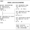 法定相続情報証明制度(仮称)について(その1)