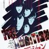 【未DVD化】アイドル映画の皮をかぶったトンデモ映画『ザ・オーディション』(#55)