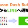 Amazon Dash Button で遊ぶ - 在庫切れ通知 -