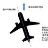 JAL機のエンジントラブルの件で受けた質問に答える。【飛行機が片発でも真っ直ぐ飛べる仕組みがわかる!】