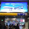 名古屋へ引越、マイ空港はセントレア。