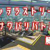 【スプラトゥーン2】バッテラストリートのナワバリバトル解説!