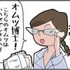 【育児まんが】山椒成長レポート【43】オムツ博士と助手