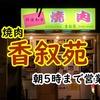 特選和牛 焼肉【香叙苑】in伊勢原