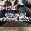 簡単!靴をリメイク!980円の靴をギャラクシー柄に変身させてみる!