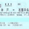 新神戸から祇園四条への片道乗車券
