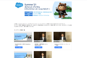 【見逃し配信/オンデマンド動画】Summer'21 ガバメント・デジタルトランスフォーメーションセミナー