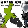 ツーリング 〜三重県お城巡り〜