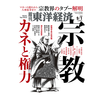 【ブックレビュー】BOOKS&TRENDS・週刊東洋経済2018.9.1
