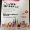 「英語教育」(大修館) 12月号 発売!