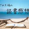 読書感想文:本田直之『7つの制約にしばられない生き方』