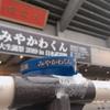【 みやかわくん 】大生誕祭2019 in 日本武道館 【 ライブレポーター 】