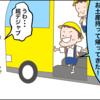 【4コマ漫画】最後の最後まで気を抜いちゃだめだった!!