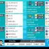 S15使用構築/動物パ(最終27位)