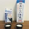 【市販牛乳を比較】紅茶に一番合う、おすすめ牛乳はどれ?