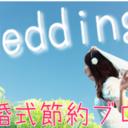 結婚式節約ブログ