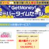 ゲットマネーが頑張ってるぞ!!!年会費無料のクレジットカード発行で12,000円来た~!!!