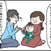 【育児まんが】山椒成長レポート【49】髪の毛痛い?
