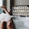 お風呂のすすめ。入浴で代謝を上げてアンチエイジング。