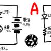 電子工作02、光電素子をつかってみる