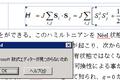 Microsoft Officeの数式エディタが消えたってよ